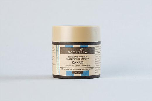 КАКАО (Theobroma cacao seed butter)